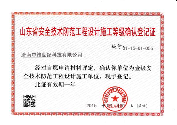 山东省安全技术防范工程设计施工(壹级)等级确认登记证